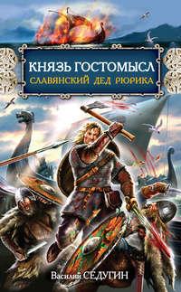 Седугин, Василий  - Князь Гостомысл – славянский дед Рюрика