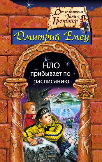 НЛО прибывает по расписанию LitRes.ru 49.000