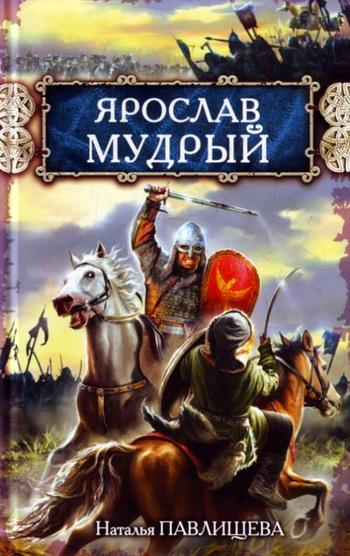 Наталья Павлищева Ярослав Мудрый