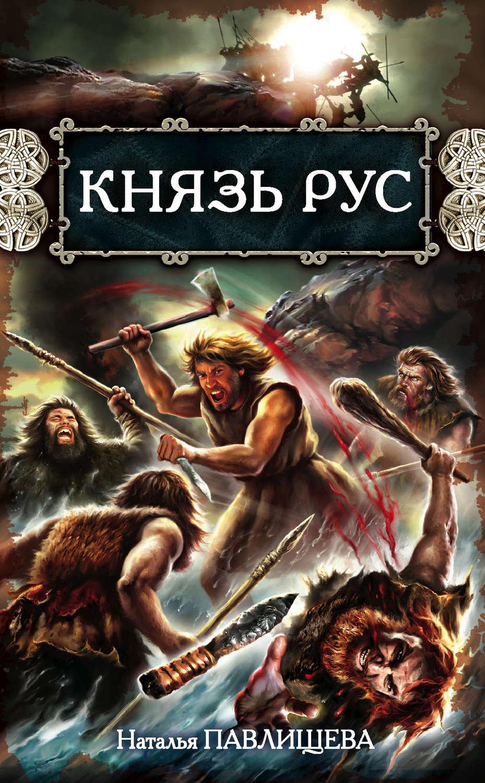 Скачать книгу князь рус