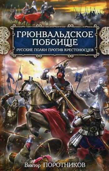 Грюнвальдское побоище. Русские полки против крестоносцев ( Виктор Поротников  )