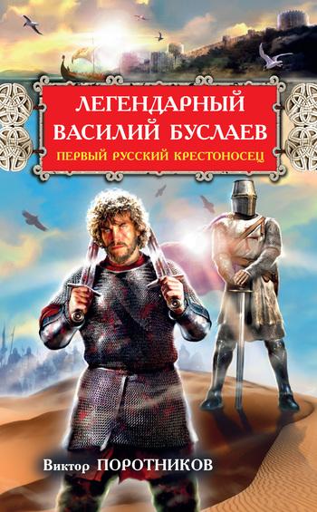 Виктор Поротников бесплатно