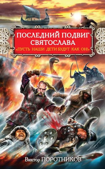 захватывающий сюжет в книге Виктор Поротников