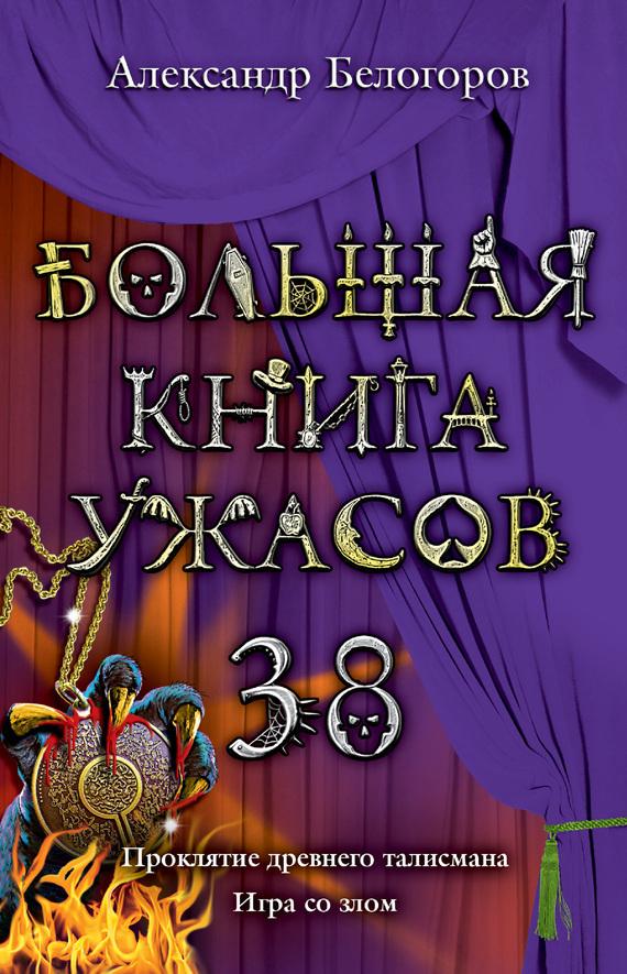 Александр Белогоров Игра со злом