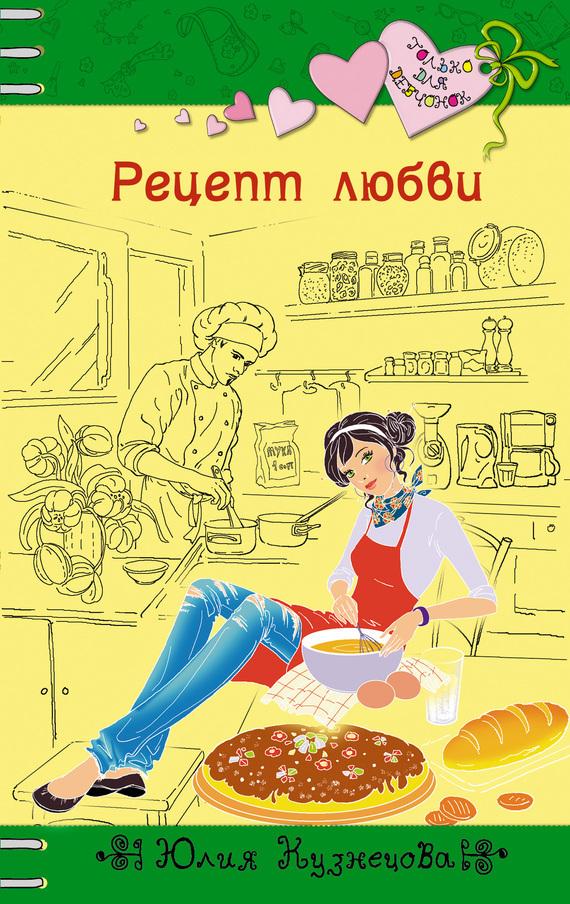Юлия Кузнецова Рецепт любви нужна ли подпись отца если они с матерью в разводе а мама хочет продать и купить квартиру
