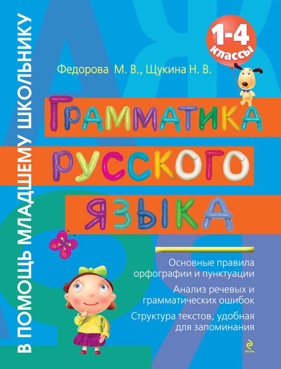 Грамматика русского языка скачать книгу бесплатно