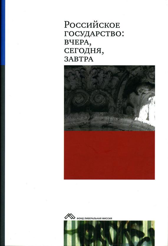 Коллектив авторов Российское государство: вчера, сегодня, завтра приходите завтра