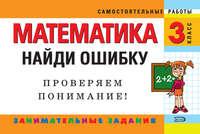 Марченко, И. С.  - Математика. 3 класс. Найди ошибку. Занимательные задания