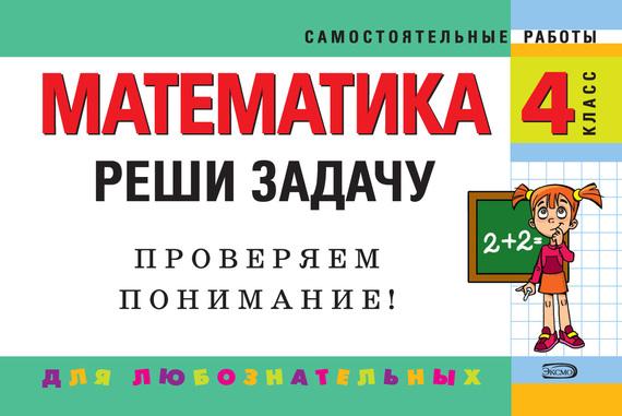 И. С. Марченко бесплатно