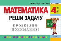 И. С. Марченко - Математика. 4 класс. Реши задачу: для любознательных
