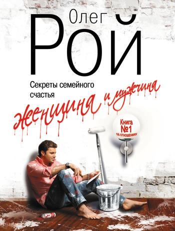 Олег Рой Женщина и мужчина олег рой амальгама счастья