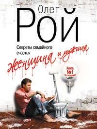 Рой, Олег  - Женщина и мужчина