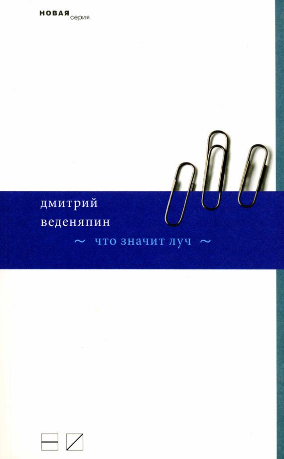 Дмитрий Веденяпин Что значит луч арсен даллан между небом игаражами