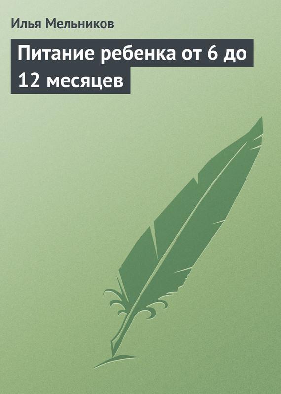 Илья Мельников Питание ребенка от 6 до 12 месяцев