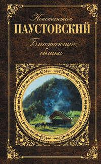 Паустовский, Константин  - Блистающие облака