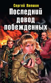 Лапшин, Сергей  - Последний довод побежденных