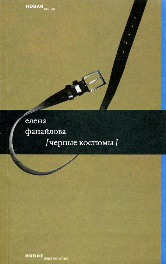 Елена Фанайлова Черные костюмы