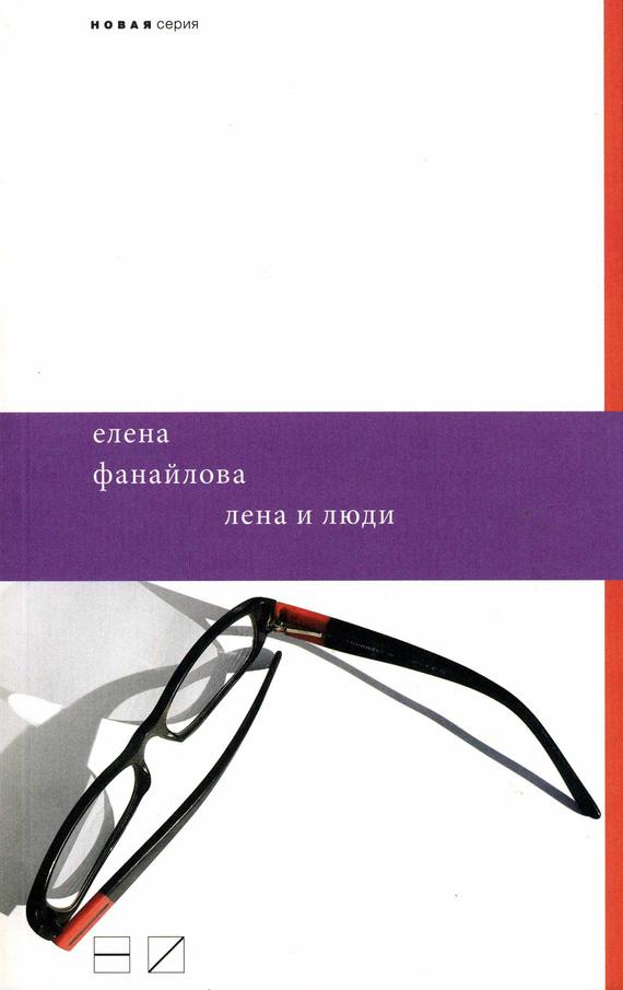 Елена Фанайлова Лена и люди