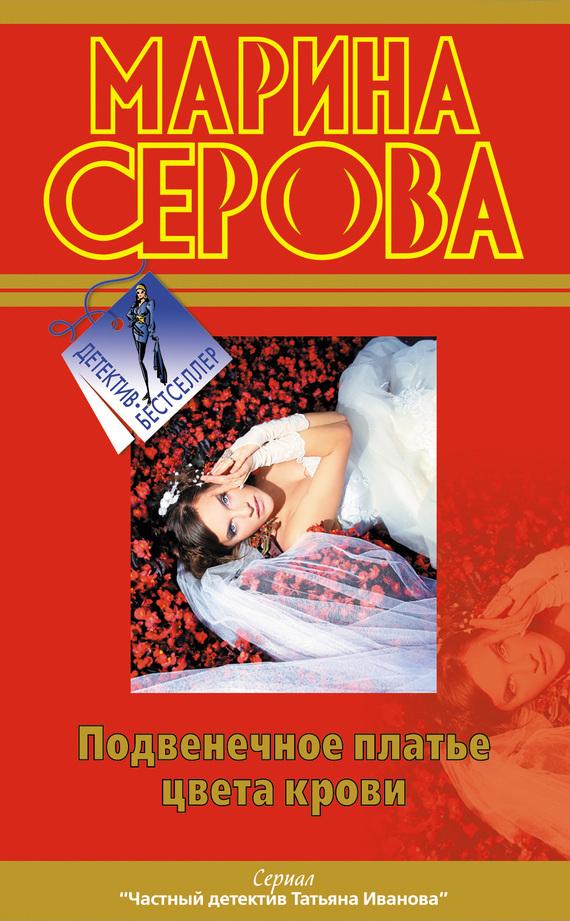 Обложка книги Подвенечное платье цвета крови, автор Серова, Марина