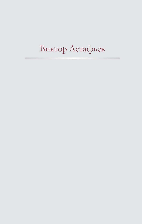 Виктор астафьев книги скачать бесплатно fb2
