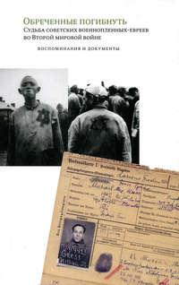 Отсутствует - Обреченные погибнуть. Судьба советских военнопленных-евреев во Второй мировой войне: Воспоминания и документы