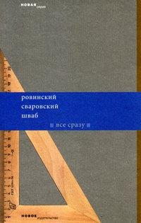Шваб, Леонид  - Все сразу (сборник)