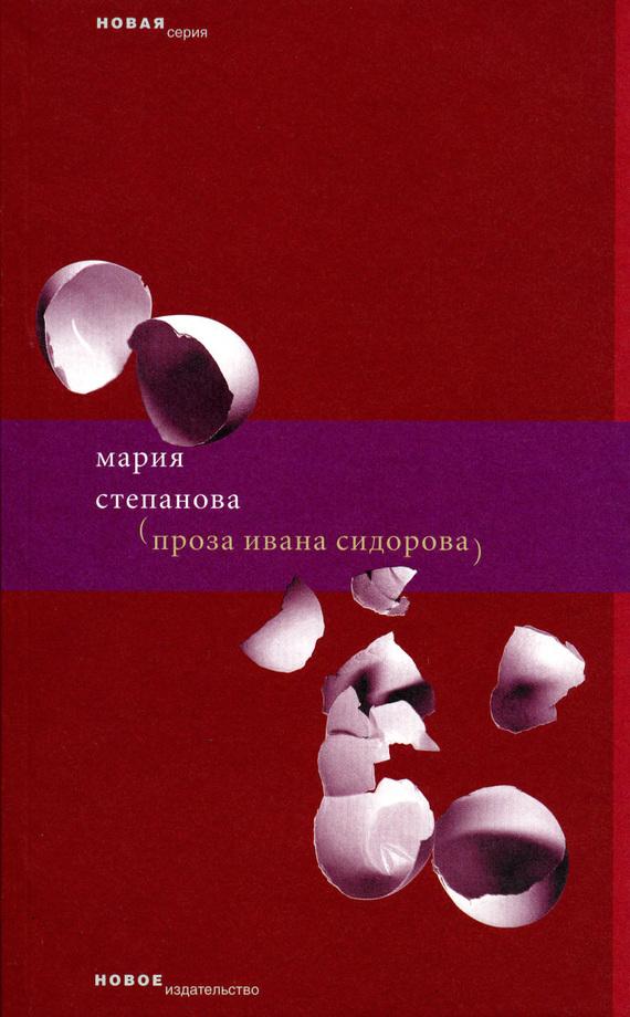 Мария Степанова бесплатно