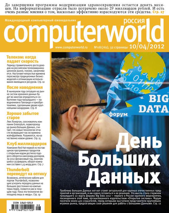 Открытые системы Журнал Computerworld Россия №08/2012  цена и фото