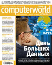 системы, Открытые  - Журнал Computerworld Россия &#847008/2012