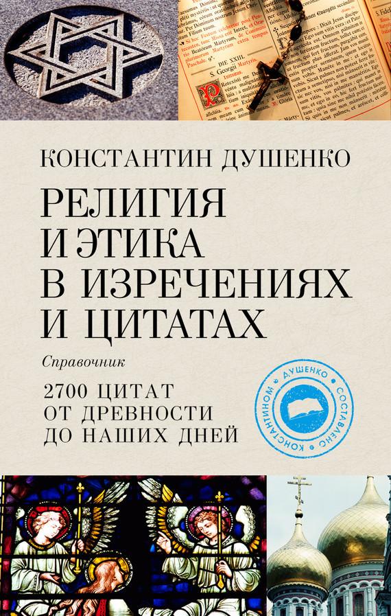 Религия и этика в изречениях и цитатах: Справочник