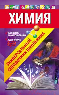 Наталья Варавва - Химия