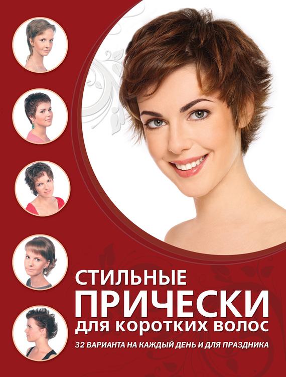 Отсутствует Стильные прически для коротких волос