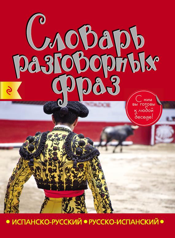 Испанско-русский, русско-испанский словарь разговорных фраз