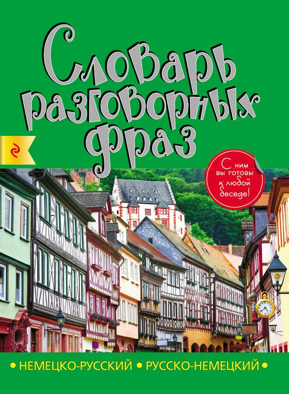 Немецко-русский, русско-немецкий словарь разговорных фраз