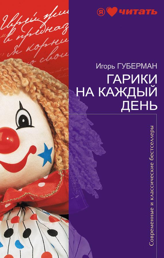 Гарики на каждый день LitRes.ru 44.000