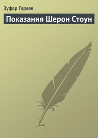 Гареев, Зуфар  - Показания Шерон Стоун