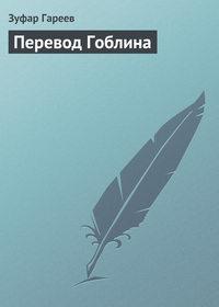 Гареев, Зуфар  - Перевод Гоблина