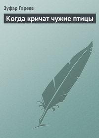 Гареев, Зуфар  - Когда кричат чужие птицы