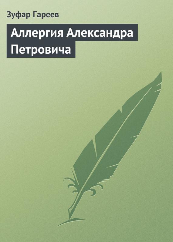 Аллергия Александра Петровича