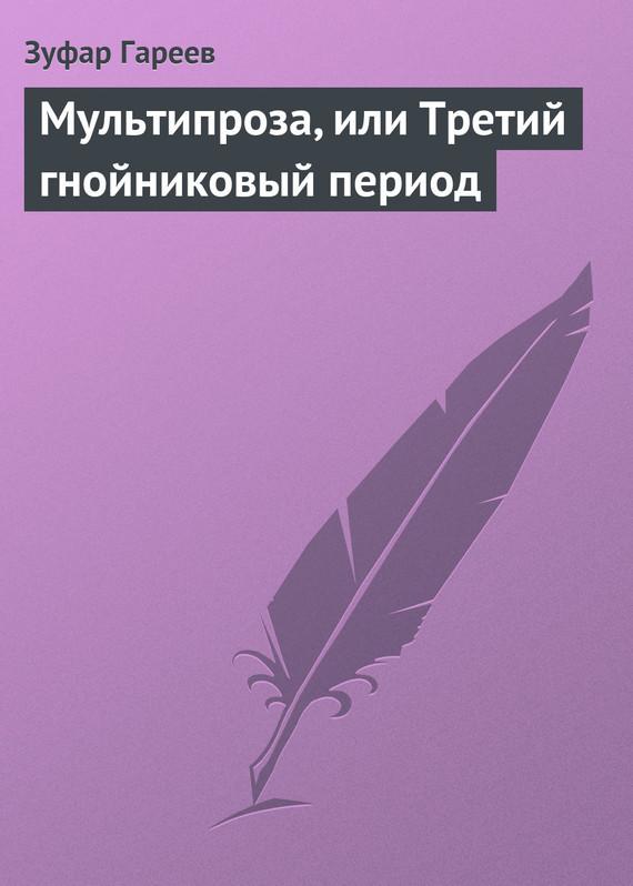 напряженная интрига в книге Зуфар Гареев