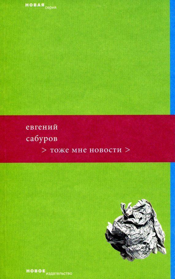 Евгений Сабуров бесплатно