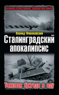 Фиалковский, Леонид  - Сталинградский апокалипсис. Танковая бригада в аду