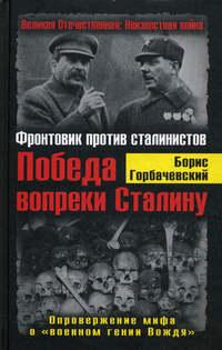 Горбачевский, Борис  - Победа вопреки Сталину. Фронтовик против сталинистов