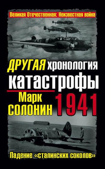 Обложка книги Другая хронология катастрофы 1941. Падение «сталинских соколов», автор Солонин, Марк