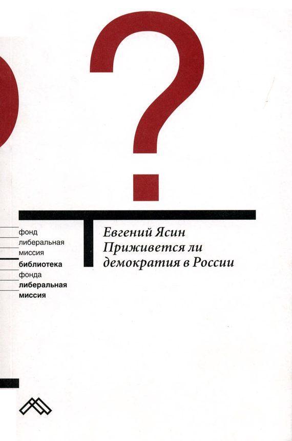 Евгений Ясин Приживется ли демократия в России е г ясин приживется ли демократия в россии