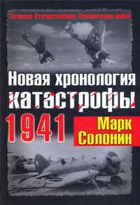 Солонин, Марк  - Новая хронология катастрофы 1941