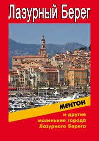 - Ментон и другие маленькие города Лазурного Берега