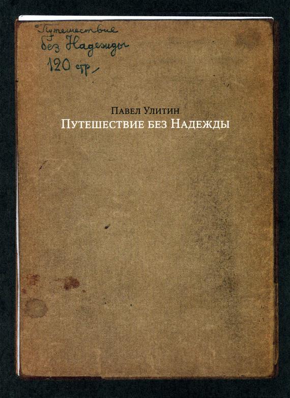 Павел Улитин Путешествие без Надежды хочу продать недвижимость по остаточной балансовой стоимости без последствий