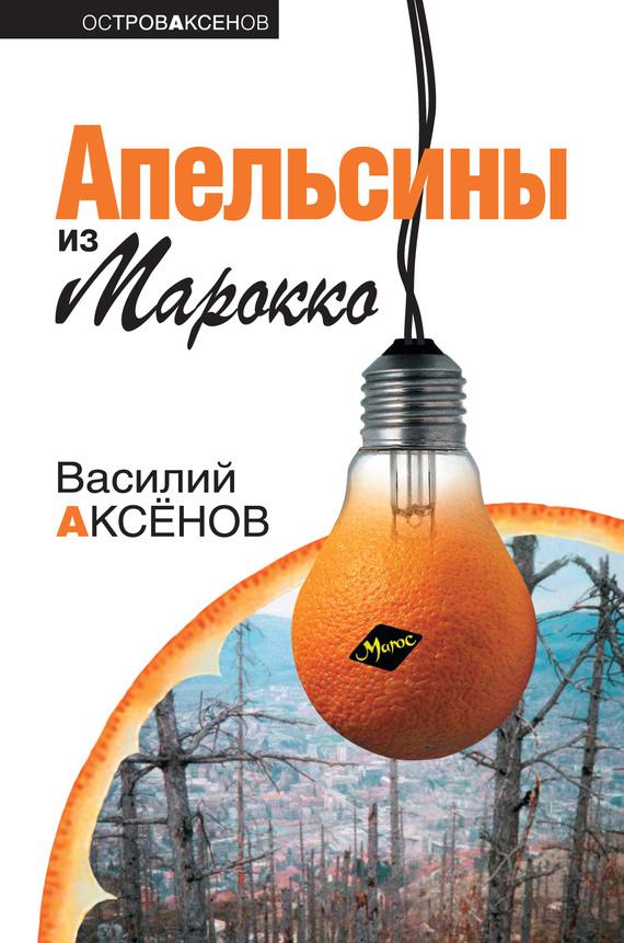 Василий Аксенов бесплатно