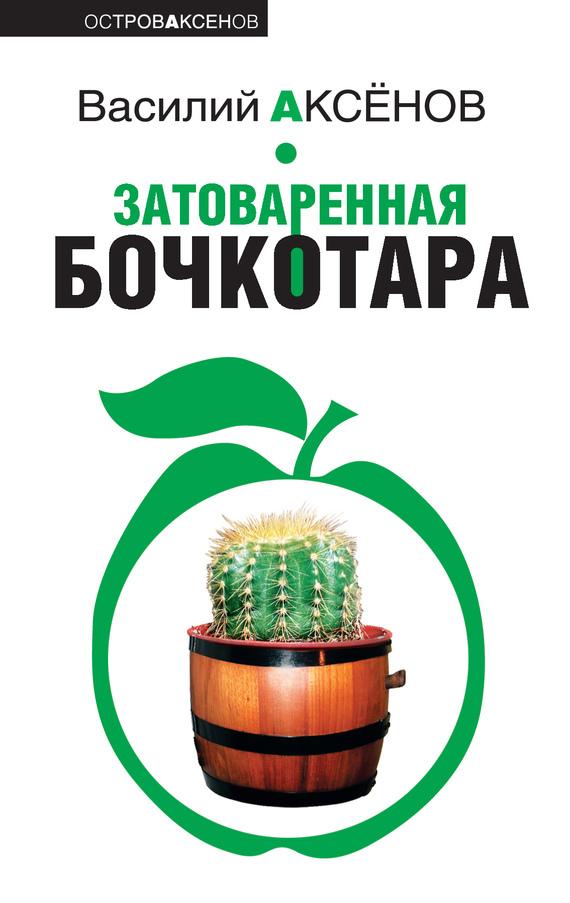 бесплатно Василий П. Аксенов Скачать Затоваренная бочкотара